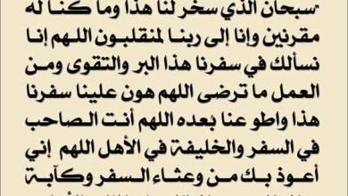 Photo of دعاء السفر الصحيح كما ورد عن الرسول