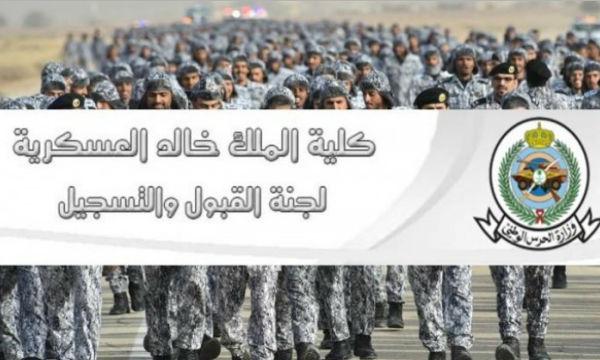 التسجيل في كلية الملك خالد العسكرية