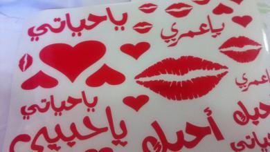Photo of أجمل 74 رسالة حب قصيرة