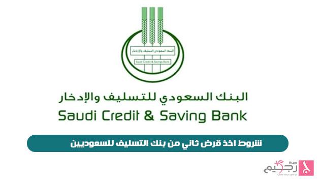 شروط اخذ قرض ثاني من بنك التسليف للسعوديين