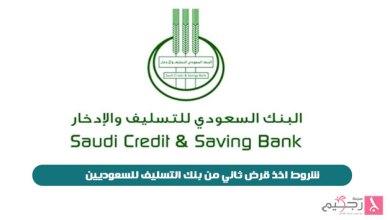 Photo of شروط اخذ قرض ثاني من بنك التسليف للسعوديين