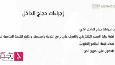 Photo of طريقة التسجيل في الحج 1441 من داخل السعودية