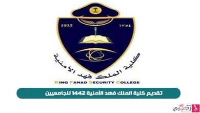 Photo of تقديم كلية الملك فهد الأمنية 1442 للجامعيين