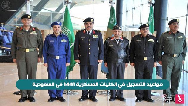 مواعيد التسجيل في الكليات العسكرية 1441 في السعودية