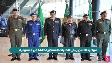 Photo of مواعيد التسجيل في الكليات العسكرية 1441 في السعودية