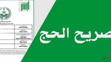 Photo of التسجيل في الحج 1441
