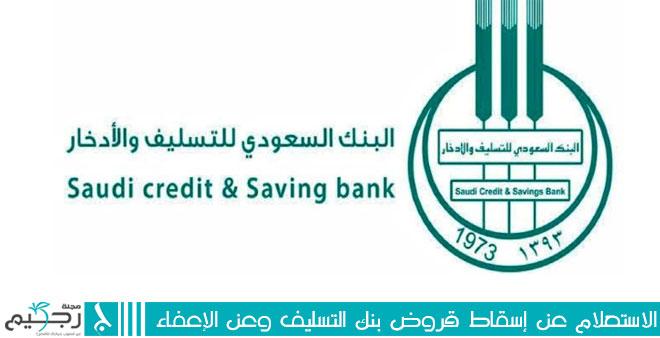 الاستعلام عن قروض بنك التسليف