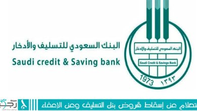 Photo of الاستعلام عن إسقاط قروض بنك التسليف وعن الإعفاء