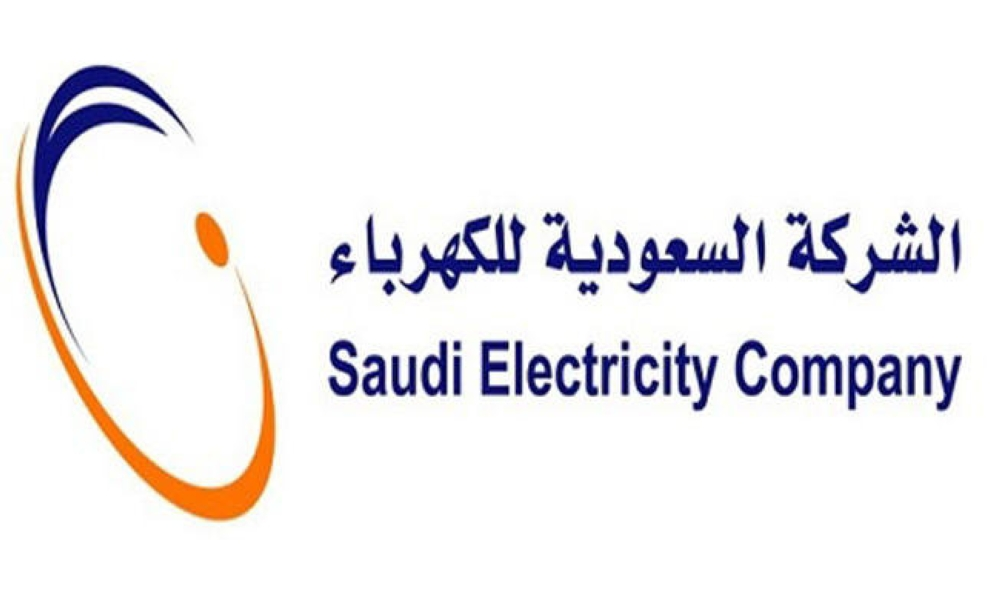 عن فاتورة الكهرباء