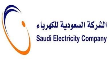 Photo of الاستعلام عن فاتورة الكهرباء برقم الحساب