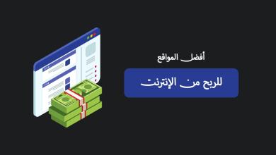 Photo of مواقع الربح من الانترنت
