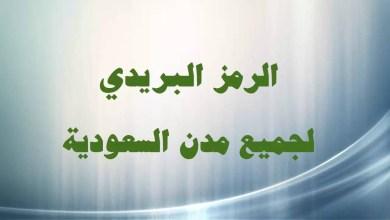 Photo of الرمز البريدي للسعودية لجميع المدن