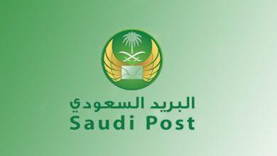 Photo of الرمز البريدي لكل مدينة في السعودية