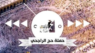 Photo of التسجيل في حملة الراجحي للحج 1441 تعرف على الشروط