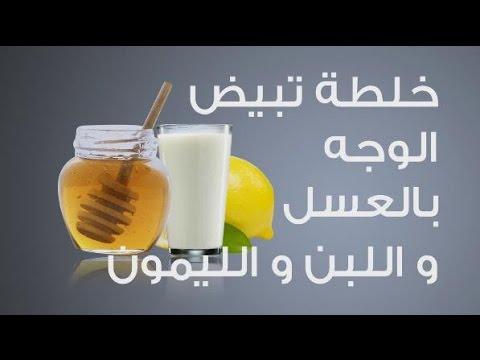 خلطة العسل والليمون والحليب لتبيض البشرة