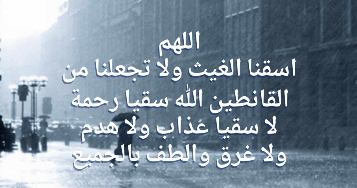 دعاء المطر مكتوب