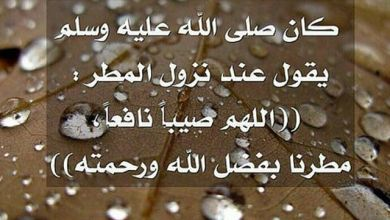 صورة دعاء المطر
