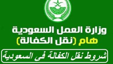 Photo of وزارة العمل الاستعلام عن نقل الكفالة على الانترنت