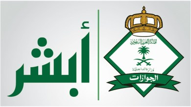 Photo of خدمة الاستعلام إلكترونيًا عن صلاحية الإقامة برقمها