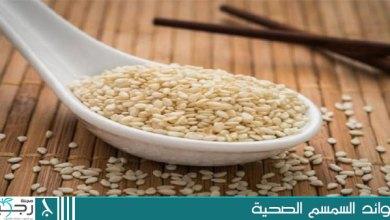 Photo of فوائد السمسم الصحية