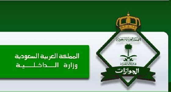 الداخلية بالمملكة العربية السعوديه