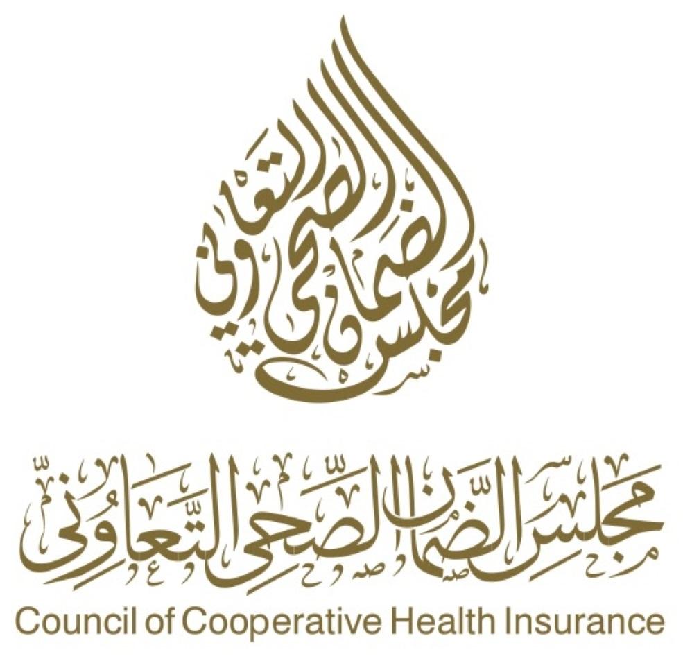 استعلام عن تأمين صحي