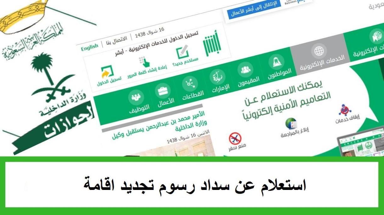 غرامة تأخير تجديد الإقامة في السعودية