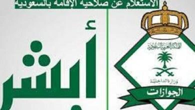 Photo of استعلام عن صلاحية تأشيرة خروج وعودة برقم الهوية