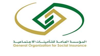 صورة استعلام عن راتب التأمينات الاجتماعية