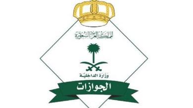 Photo of استعلام عن تأشيرة خروج وعودة برقم الهوية