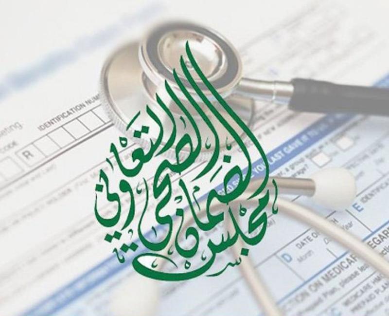 الاستعلام عن صلاحية التامين الصحي برقم الاقامة أو رقم الهوية مجلة رجيم