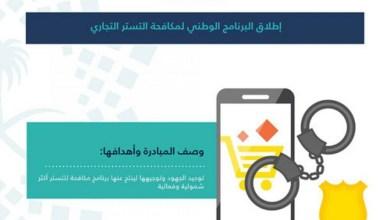 صورة عقوبة التستر التجاري بالمملكة العربية السعودية