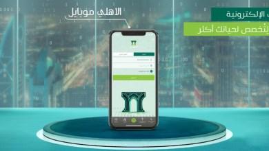 Photo of التسجيل في الهاتف المصرفي للبنك الأهلي التجاري السعودي