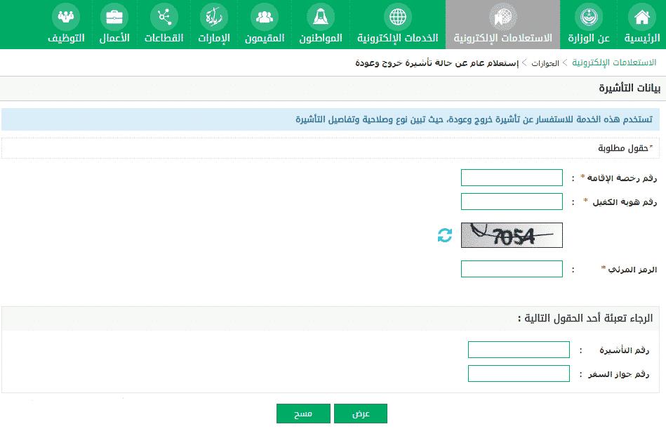 استعلام عن تأشيرة خروج وعودة برقم الهوية مجلة رجيم