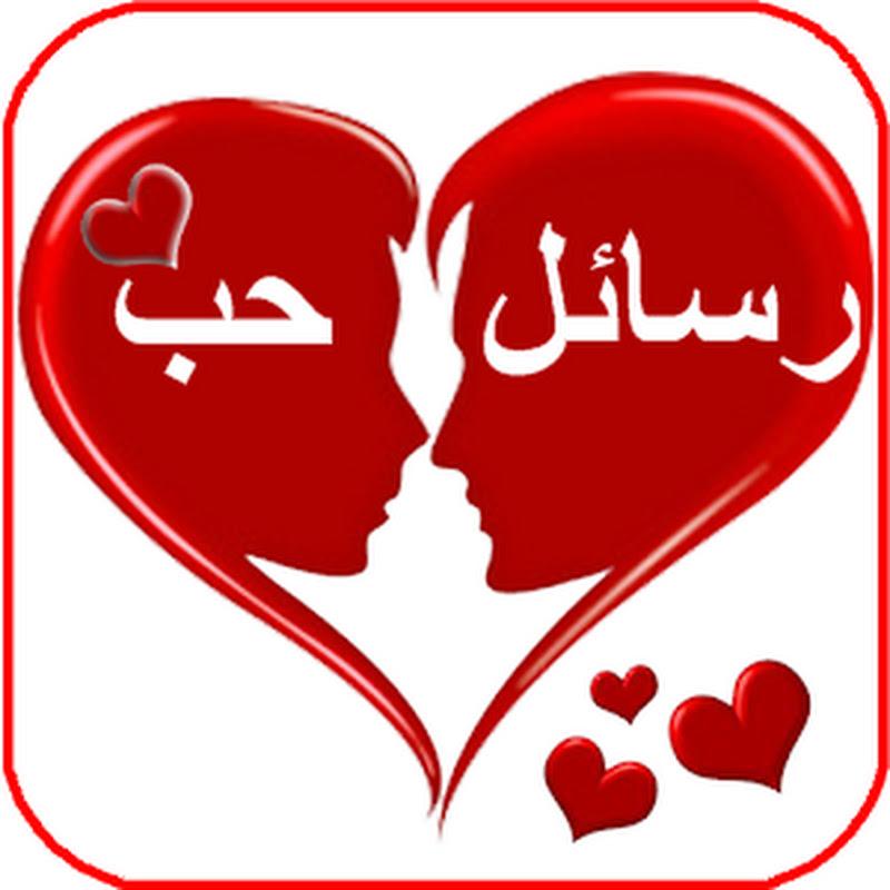 رسائل الحب