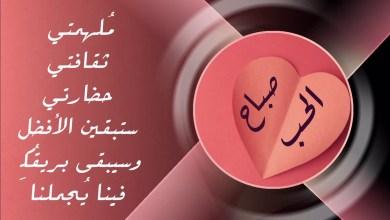 صورة صباح الخير حبيبي رومانسي