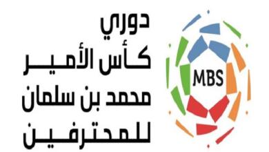 Photo of كم فريق يهبط في الدوري السعودي 2020