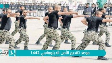 صورة موعد تقديم الأمن الدبلوماسي 1442