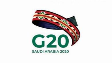 صورة موعد قمة العشرين 2020