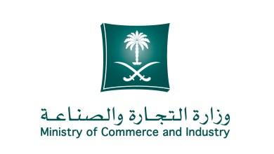 عقوبة التستر التجاري بالمملكة العربية السعودية مجلة رجيم