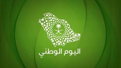 صورة اسئلة عن اليوم الوطني 90 السعودي مع الإجابات