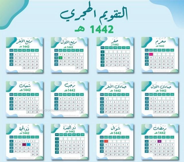 الأعياد الرسمية لتقويم أم القرى لعام 1442