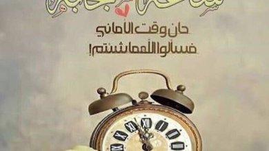 صورة دعاء ساعة الاستجابة عصر يوم الجمعة قبل المغرب