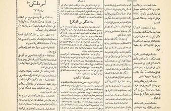 صورة مراحل تأسيس وتوحيد المملكة العربية السعودية