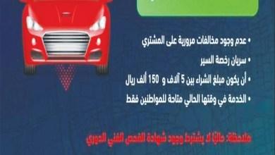 صورة نقل ملكية السيارات إلكترونيا من خلال نظام أبشر absher.sa