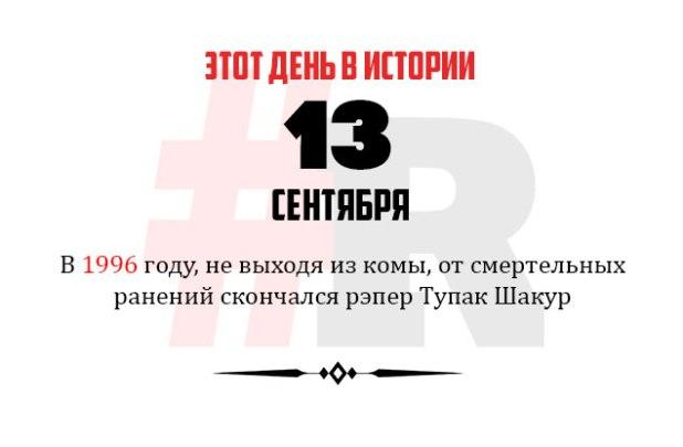 День в истории 13 сентября