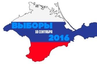 выборы в Крыму