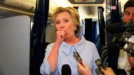 Клинтон кашляет