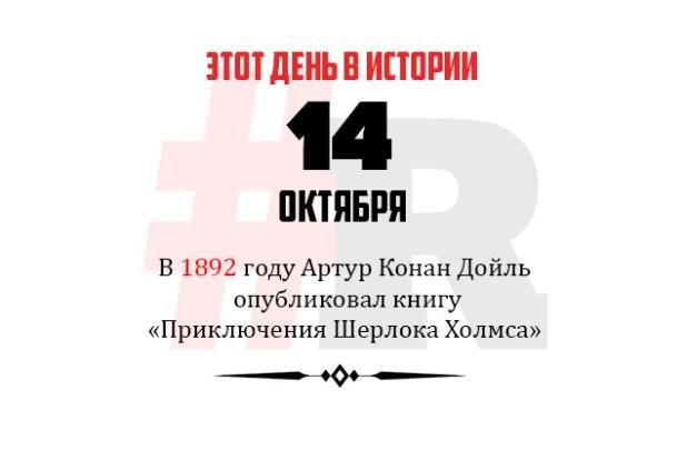 День в истории 14 октября
