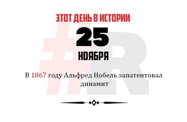 День в истории 25 ноября